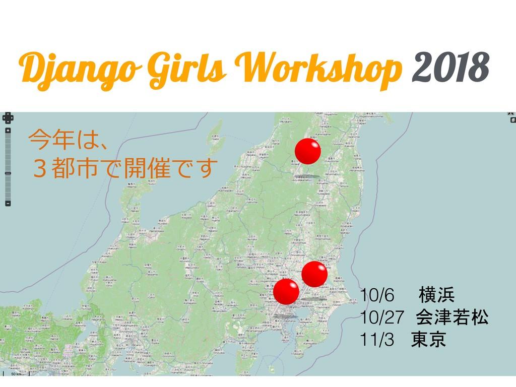 Django Girls Workshop 2018    10/6 ...