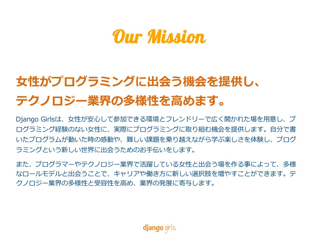 Our Mission  ! 