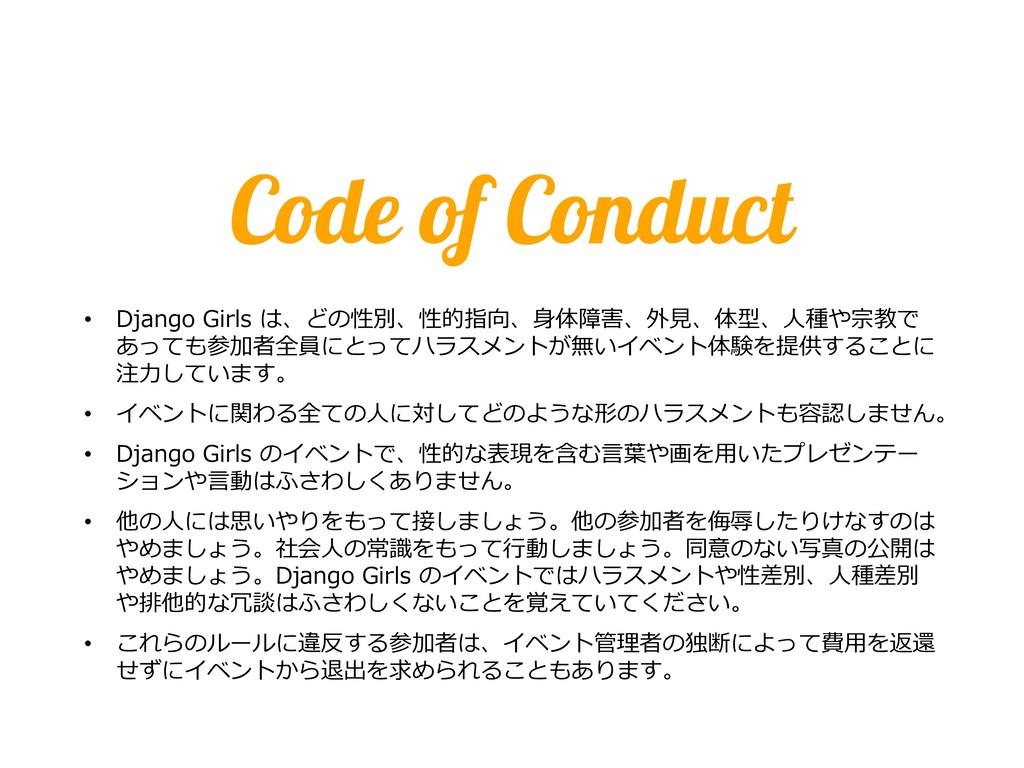 Code of Conduct • D r j r i r o G • n D l D D G...