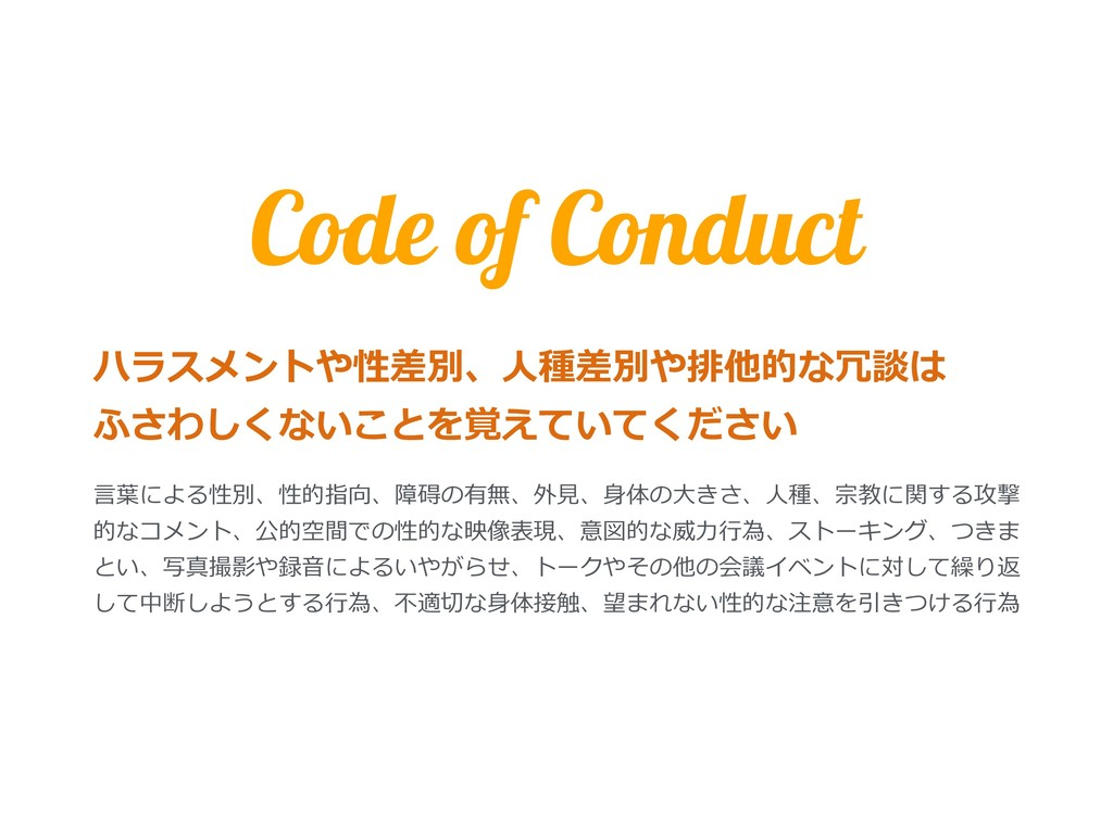 Code of Conduct  ! 