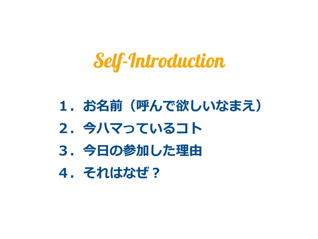 "Self-Introduction )% ,-  &""# ! ..."