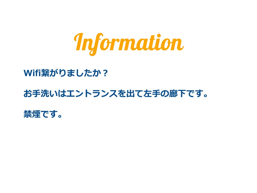 "Information ""   !..."