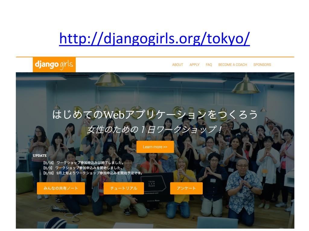 http://djangogirls.org/tokyo/