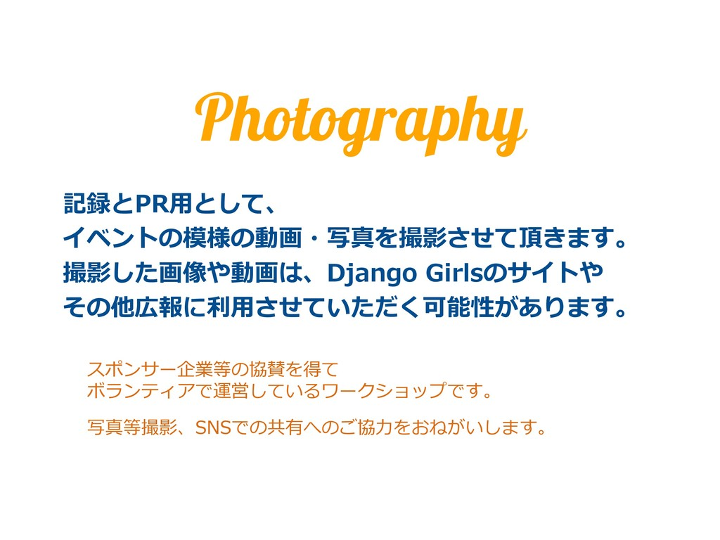 Photography N DG R P R R D