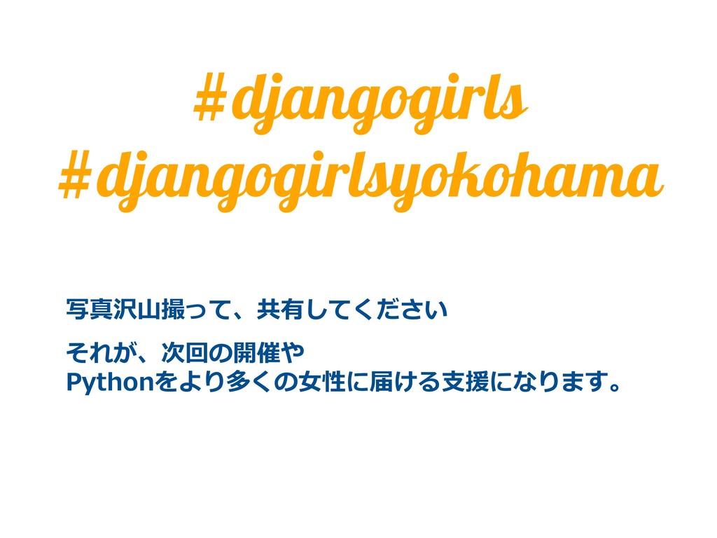 #djangogirls #djangogirlsyokohama +&).('...