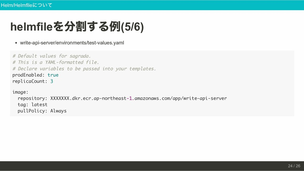 helmfile を分割する例 (5/6) write-api-server/environm...