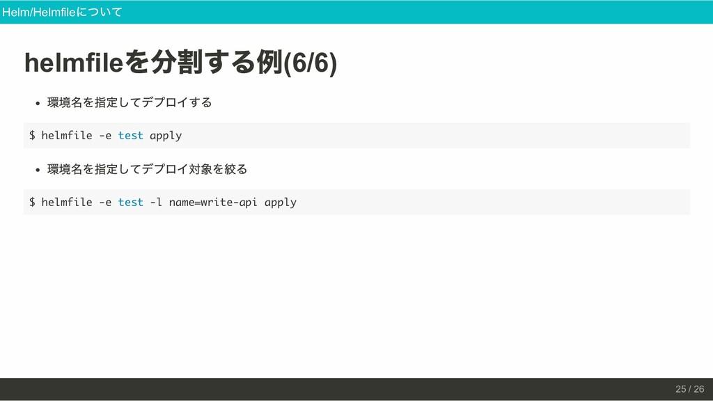 helmfile を分割する例 (6/6) 環境名を指定してデプロイする $ helmfile...