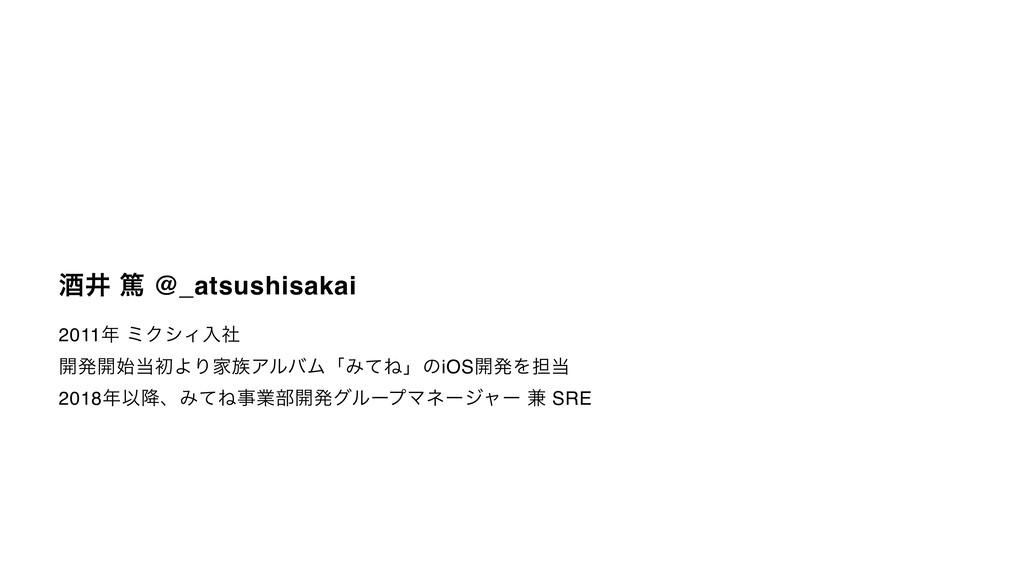 ञҪ ಞ @_atsushisakai 2011 ϛΫγΟೖࣾ ։ൃ։ॳΑΓՈΞϧόϜ...