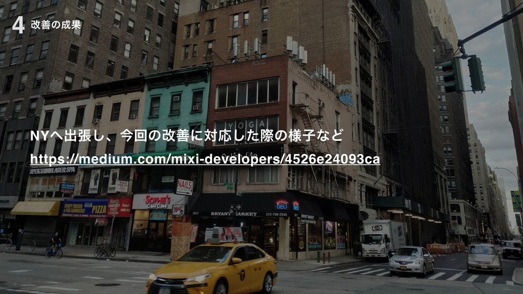 NY΁ग़ு͠ɺࠓճͷվળʹରԠͨ͠ࡍͷ༷ࢠͳͲ https://medium.com/mixi...