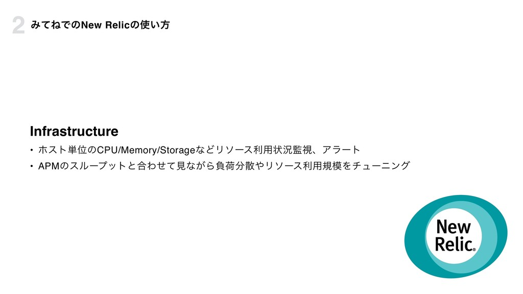 Infrastructure • ϗετ୯ҐͷCPU/Memory/StorageͳͲϦιʔε...