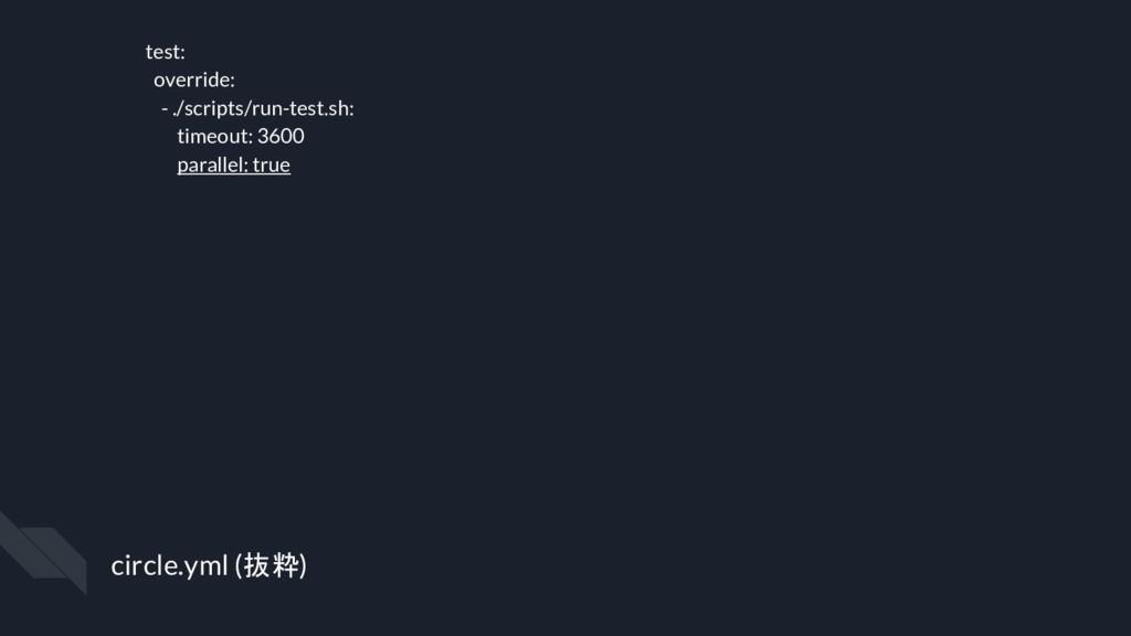 circle.yml (抜粋) test: override: - ./scripts/run...