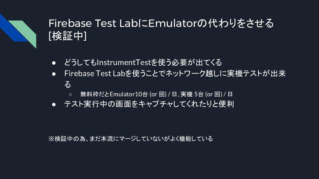 Firebase Test LabにEmulatorの代わりをさせる [検証中] ● どうして...