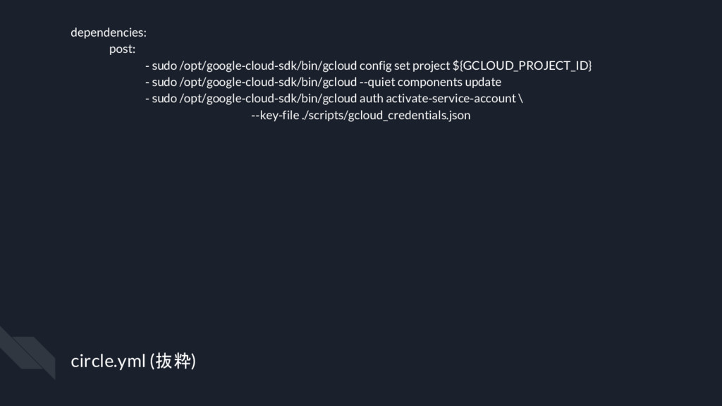 circle.yml (抜粋) dependencies: post: - sudo /opt...