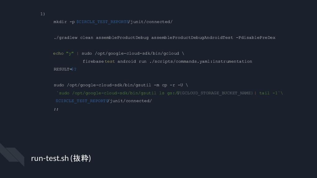 run-test.sh (抜粋) 1) mkdir -p $CIRCLE_TEST_REPOR...