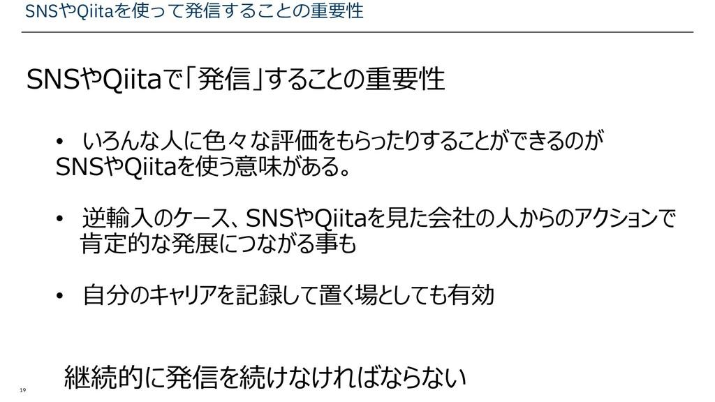 19 SNSやQiitaを使って発信することの重要性 SNSやQiitaで「発信」することの重...