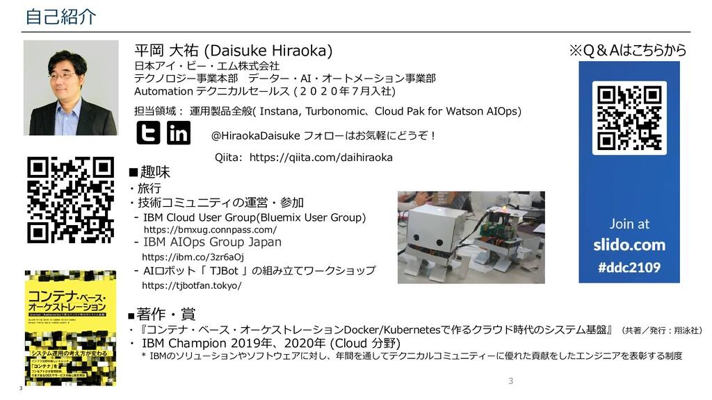 3 3 平岡 大祐 (Daisuke Hiraoka) 日本アイ・ビー・エム株式会社 テクノロ...
