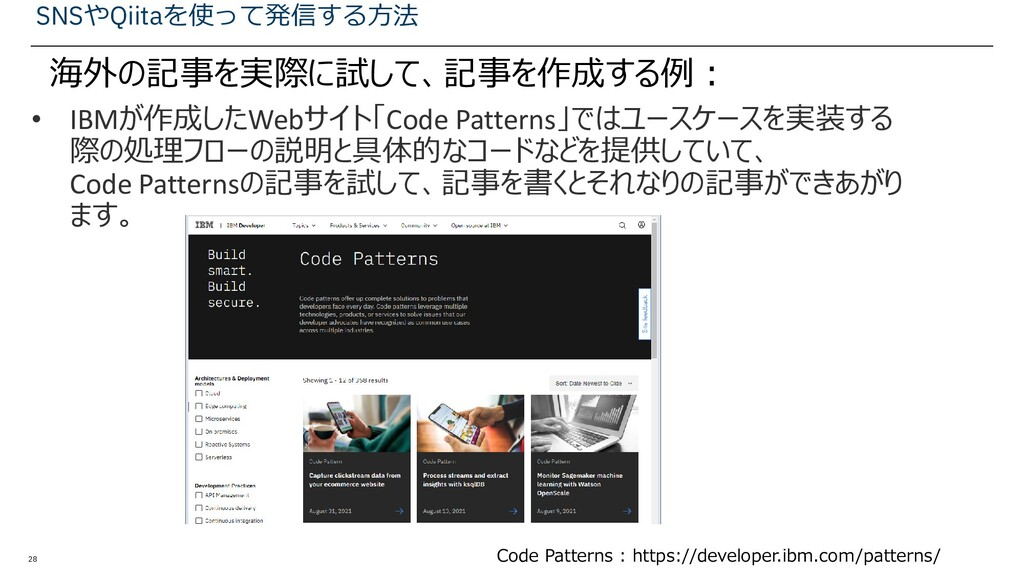 28 SNSやQiitaを使って発信する方法 • IBMが作成したWebサイト「Code Pa...