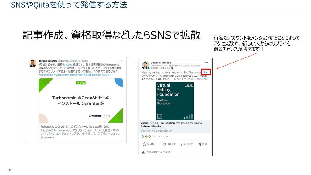 29 SNSやQiitaを使って発信する方法 記事作成、資格取得などしたらSNSで拡散 有名な...