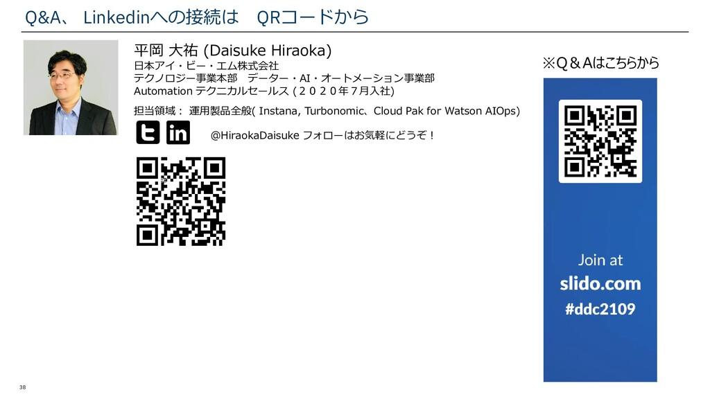 38 平岡 大祐 (Daisuke Hiraoka) 日本アイ・ビー・エム株式会社 テクノロジ...