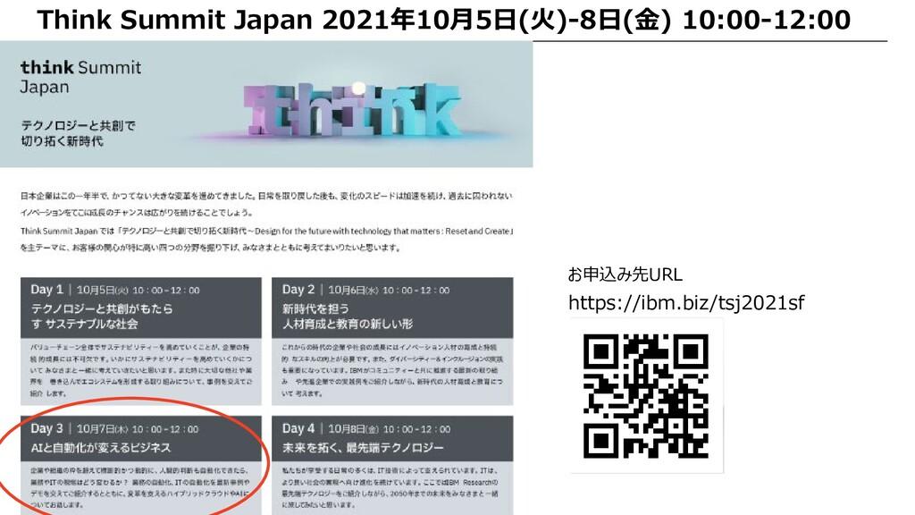 5 Think Summit Japan 2021年10月5日(火)-8日(金) 10:00-...