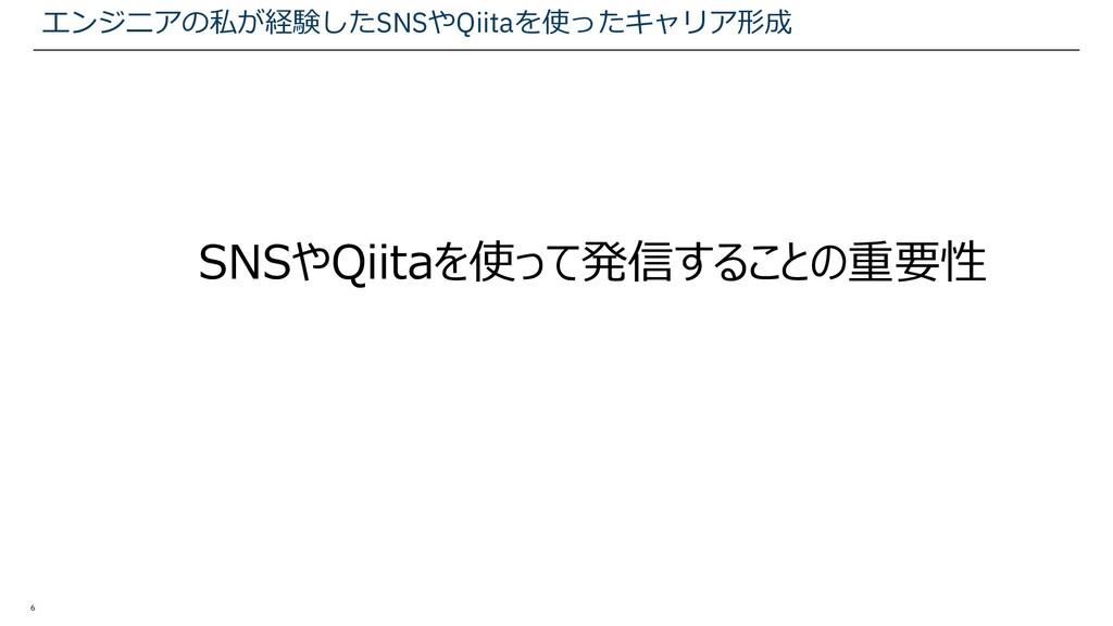 6 エンジニアの私が経験したSNSやQiitaを使ったキャリア形成 SNSやQiitaを使って...