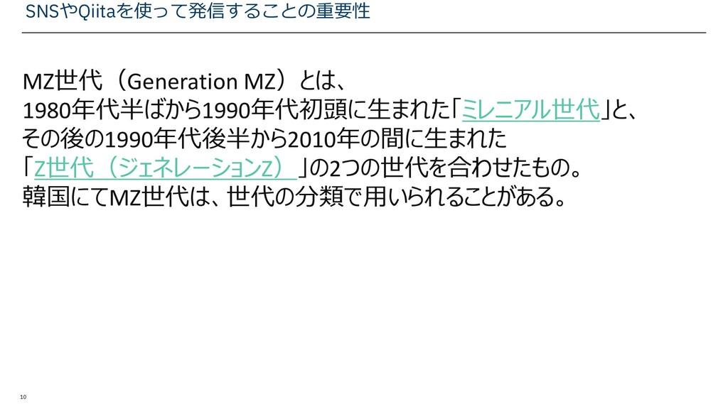 10 SNSやQiitaを使って発信することの重要性 MZ世代(Generation MZ)と...