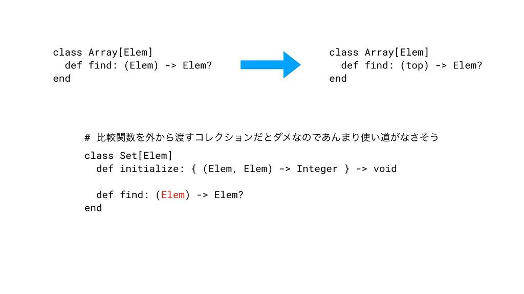class Array[Elem]   def find: (Elem) -> Elem?  ...