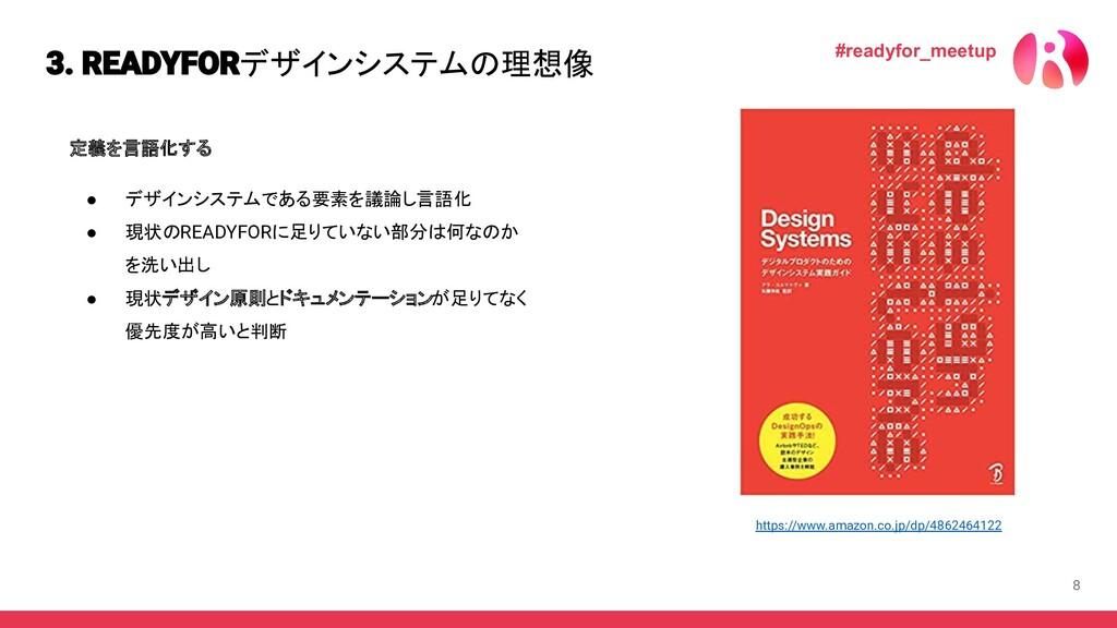 8 定義を言語化する ● デザインシステムである要素を議論し言語化 ● 現状のREADYFOR...