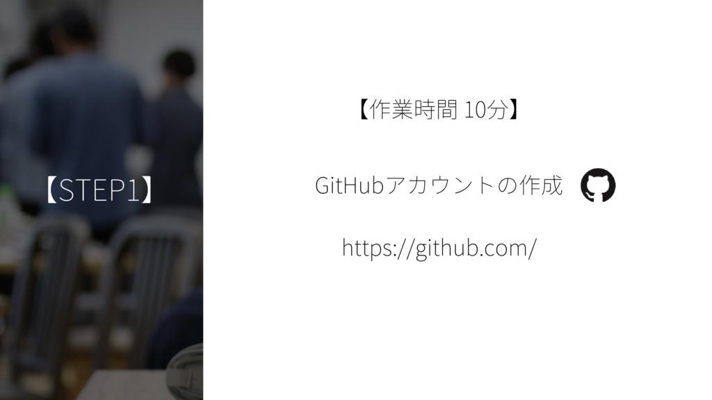 【STEP1】 GitHubアカウントの作成 https://github.com/ 【作業時...