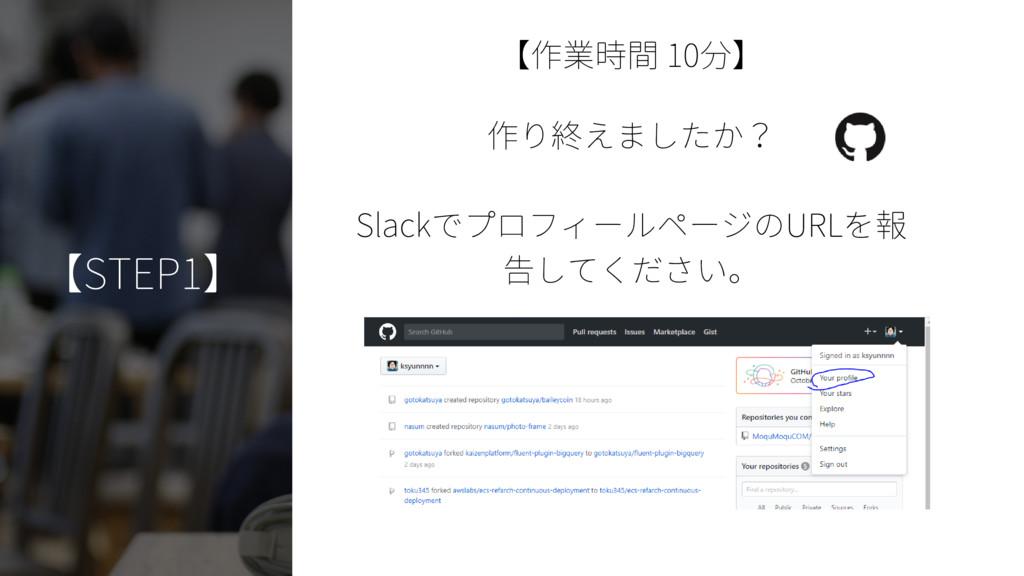 【STEP1】 作り終えましたか? SlackでプロフィールページのURLを報 告してください...
