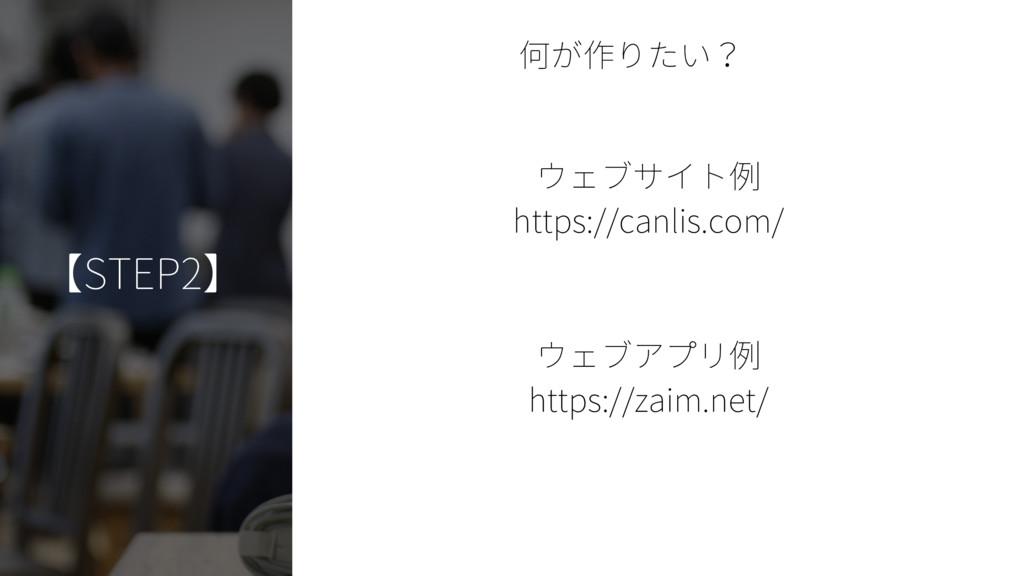 【STEP2】 ウェブサイト例 https://canlis.com/ ウェブアプリ例 htt...