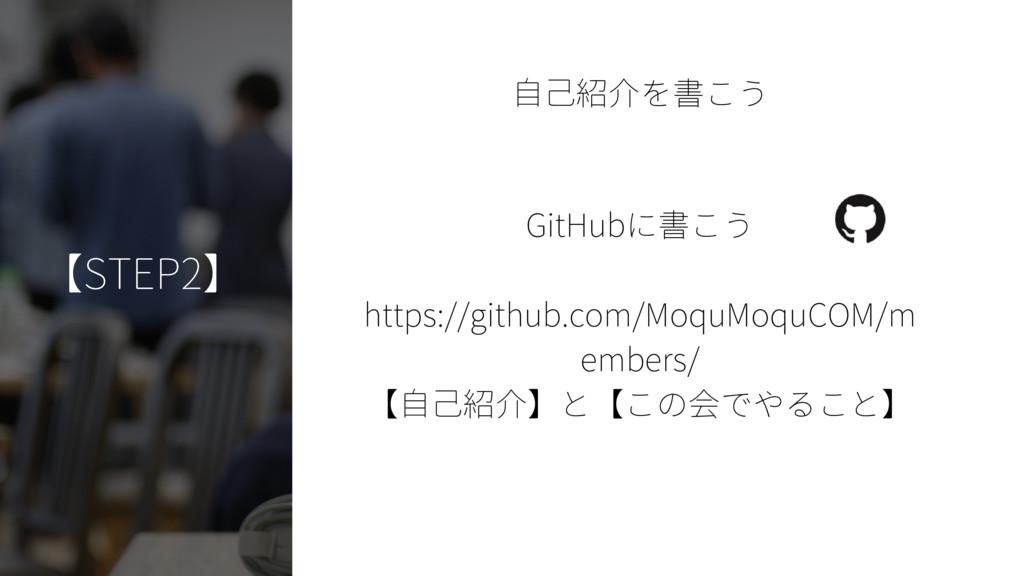 【STEP2】 GitHubに書こう https://github.com/MoquMoquC...