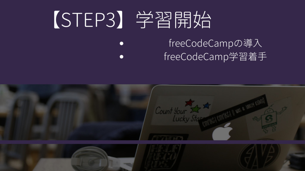 【STEP3】学習開始 freeCodeCampの導入 freeCodeCamp学習着手
