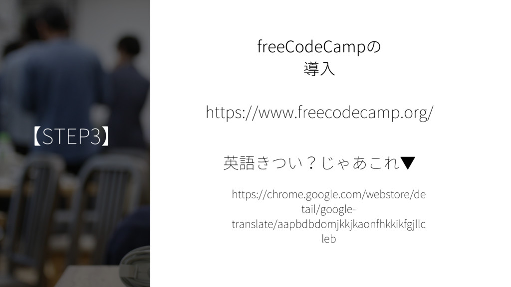 【STEP3】 https://www.freecodecamp.org/ freeCodeC...