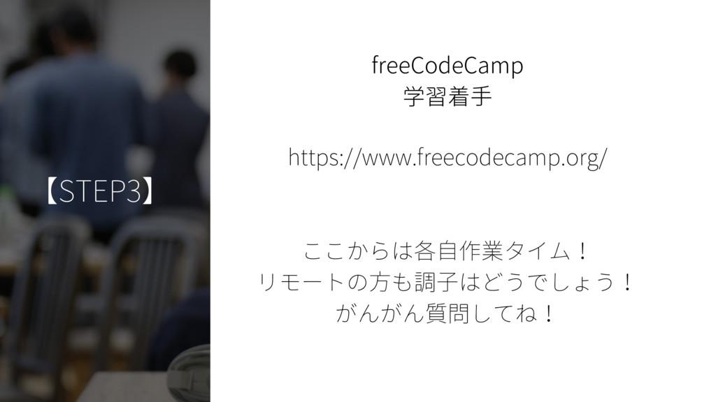 【STEP3】 https://www.freecodecamp.org/ ここからは各自作業...