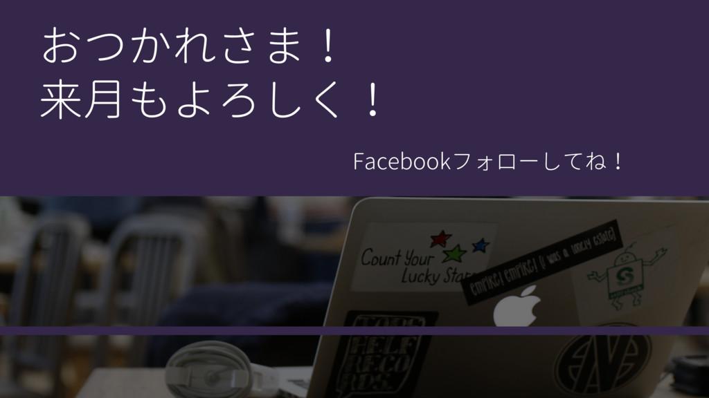 おつかれさま!  来月もよろしく! Facebookフォローしてね!
