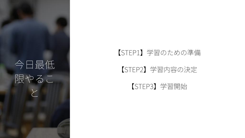 今日最低 限やるこ と 【STEP1】学習のための準備 【STEP2】学習内容の決定 【STE...