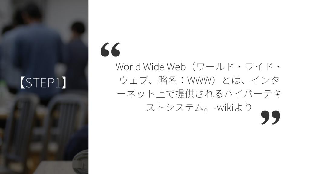 【STEP1】 World Wide Web(ワールド・ワイド・ ウェブ、略名:WWW)とは、...