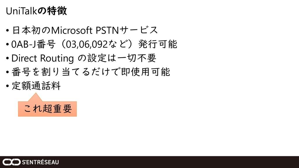 UniTalkの特徴 • 日本初のMicrosoft PSTNサービス • 0AB-J番号(0...