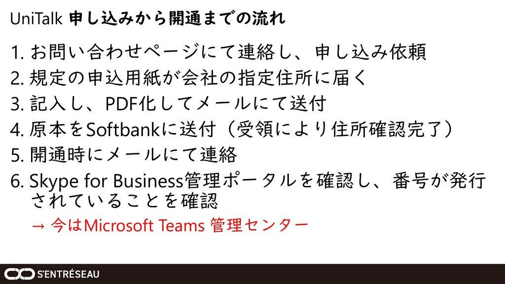 UniTalk 申し込みから開通までの流れ 1. お問い合わせページにて連絡し、申し込み依頼 ...