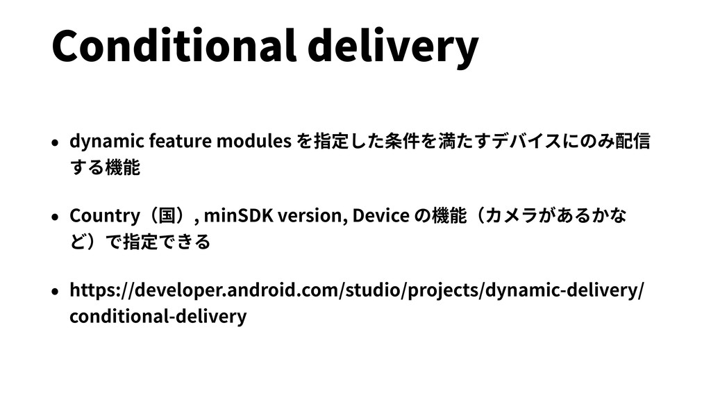 Conditional delivery • dynamic feature modules ...