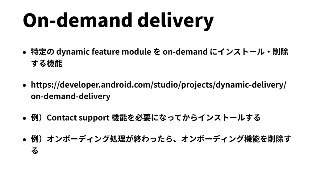 On-demand delivery • 特定の dynamic feature module...