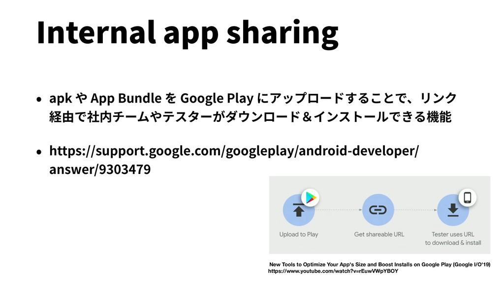 Internal app sharing • apk や App Bundle を Googl...