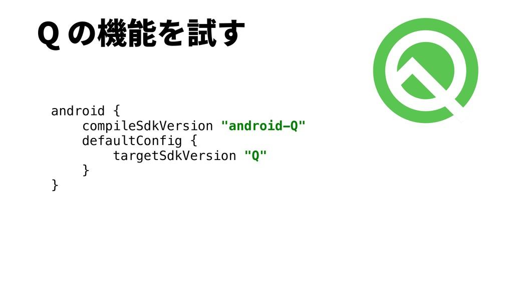 "Q の機能を試す android { compileSdkVersion ""android-Q..."