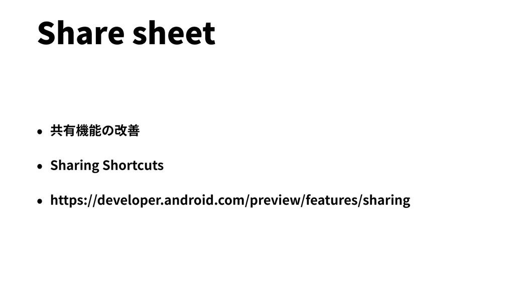 Share sheet • 共有機能の改善 • Sharing Shortcuts • htt...