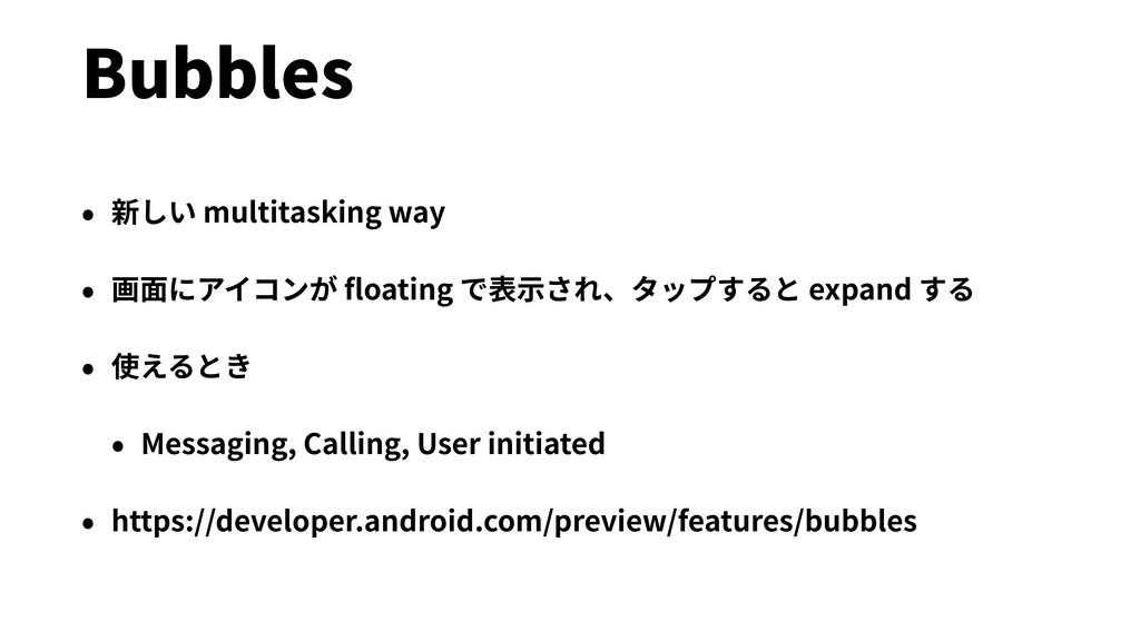 Bubbles • 新しい multitasking way • 画⾯にアイコンが floati...