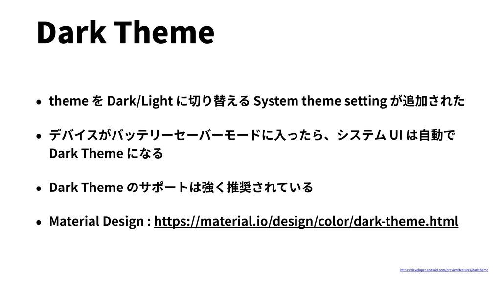 Dark Theme • theme を Dark/Light に切り替える System t...