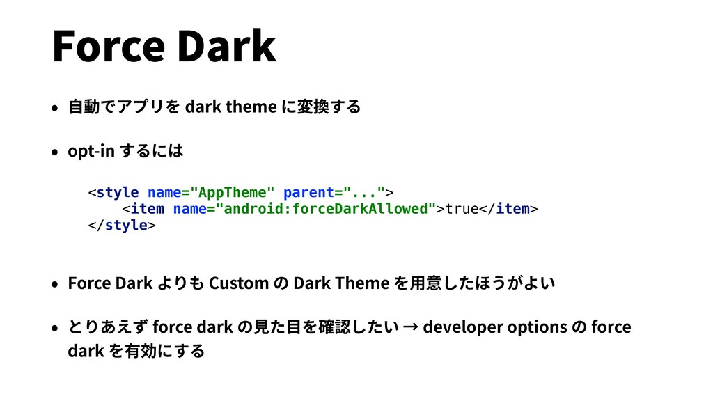 Force Dark • ⾃動でアプリを dark theme に変換する • opt-in ...