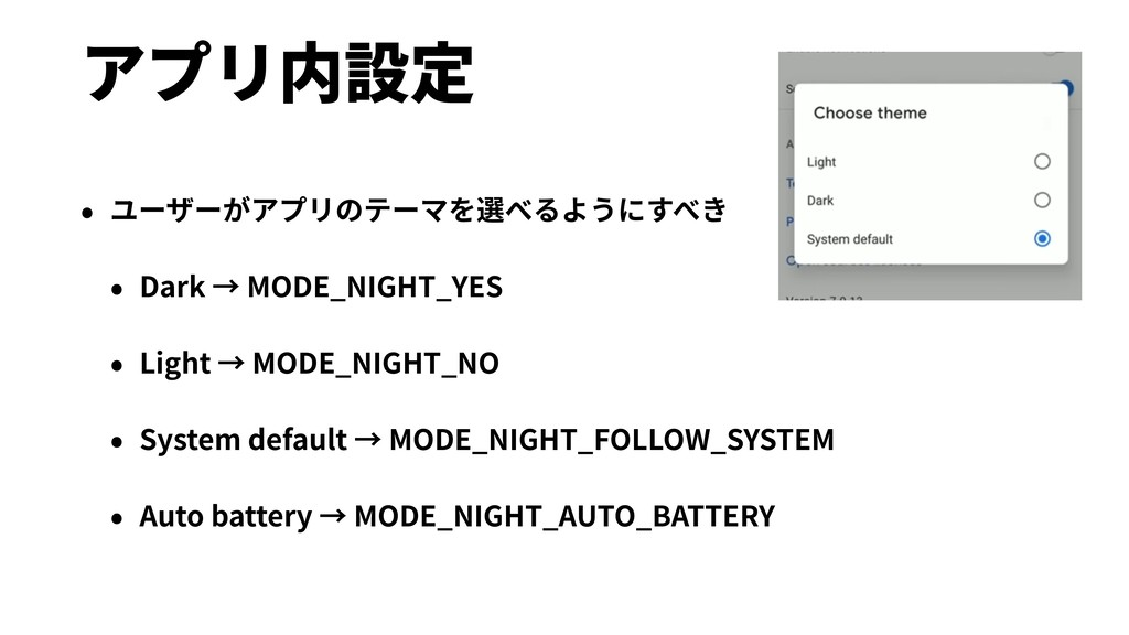 アプリ内設定 • ユーザーがアプリのテーマを選べるようにすべき • Dark → MODE_N...