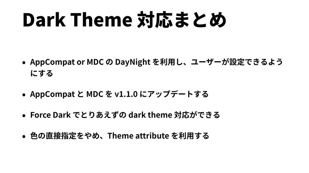 Dark Theme 対応まとめ • AppCompat or MDC の DayNight ...